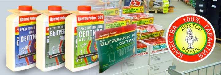 Формы выпуска бактерий для септика