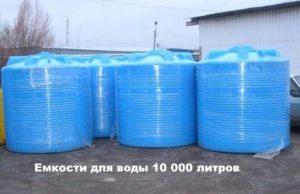 Цилиндрические емкости для воды