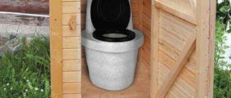 Вид торфяного туалета