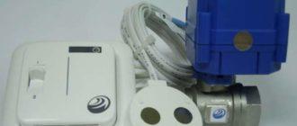 Датчики для защиты протечек