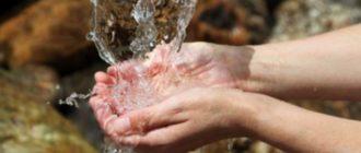 Вода в руках