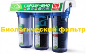 3 биокартриджа на воду