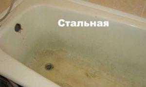 Чистим ванну из стали