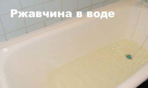 Вода портит ванну