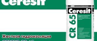 Мешок церезита 65