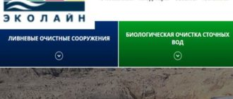 Скриншот сайта Эколайн
